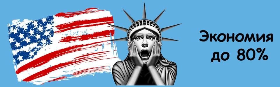 купить в Америки до 80% скидки